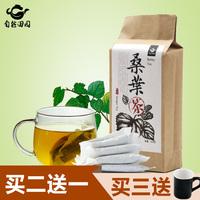 自然田园 桑叶茶 霜桑叶 桑叶袋泡茶 45小包/袋包邮 无杂质