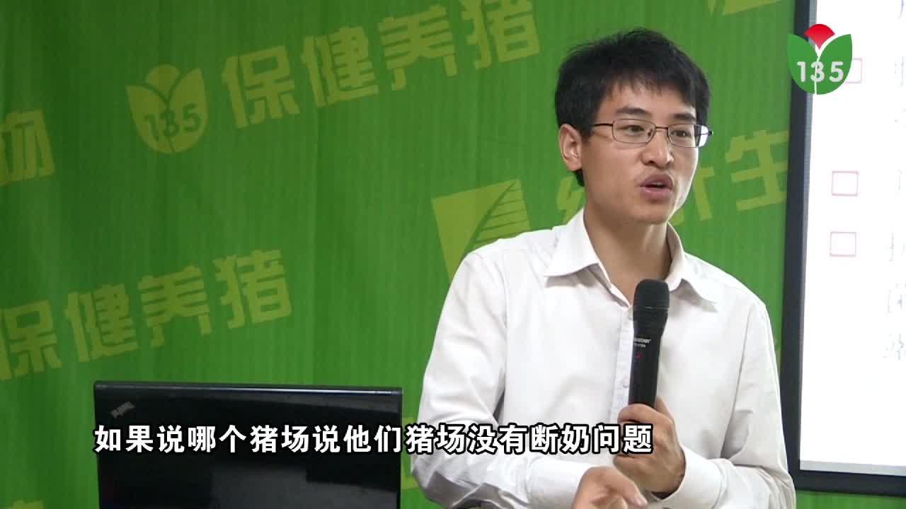 视频:仔猪断奶应激原因及保健方案(梁宁)