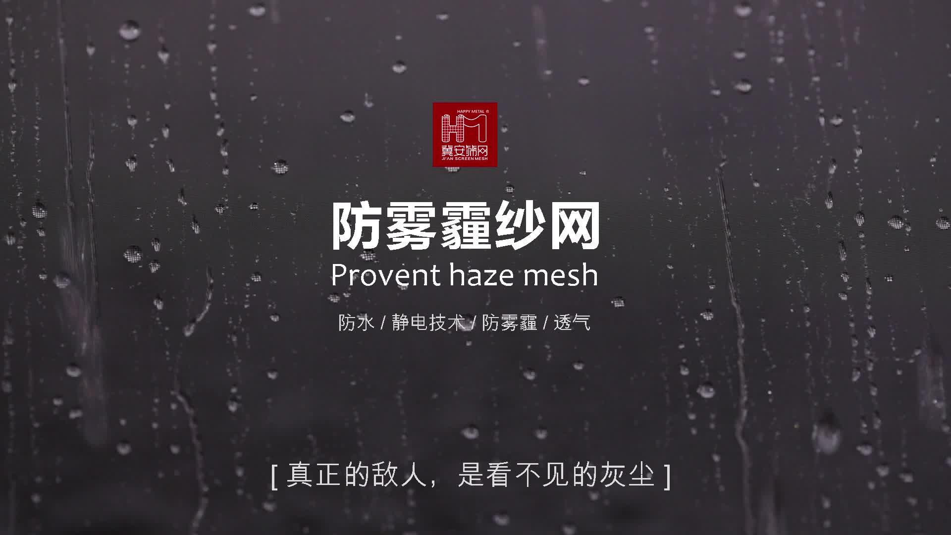 防粉尘防雾霾纱窗网 防PM2.5雾霾纱网 加密防水纳米防雾霾窗纱