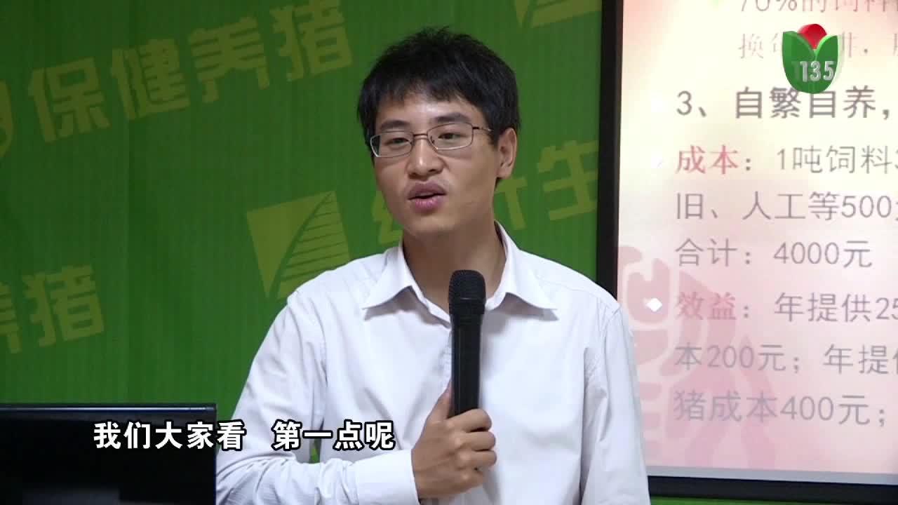 视频:智慧养猪观念之降低成本观(梁宁)