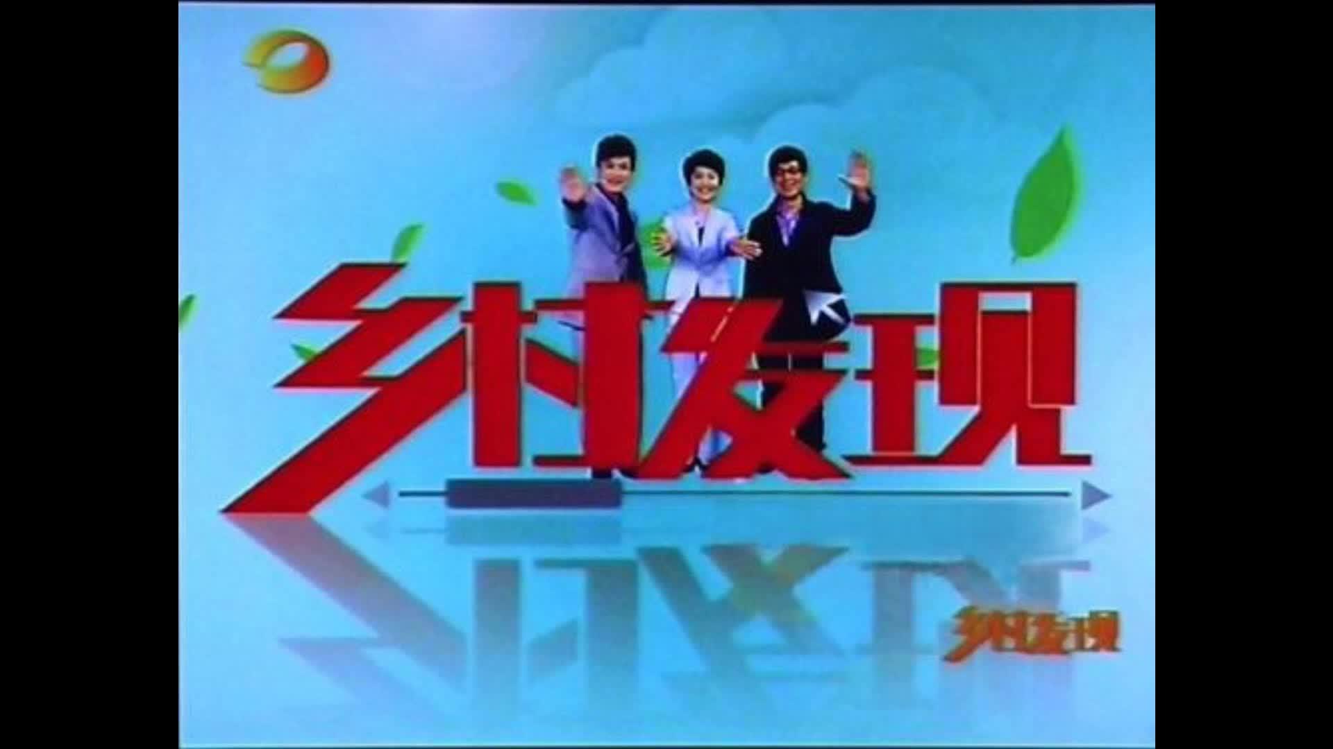 湖南卫视报道贝博体育公司保健养猪