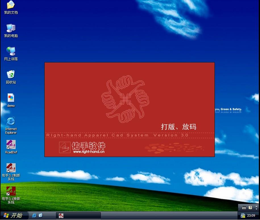佑手CAD佑手服装CAD带DXF功/佑手3.1打cad怎么用ma命令图片