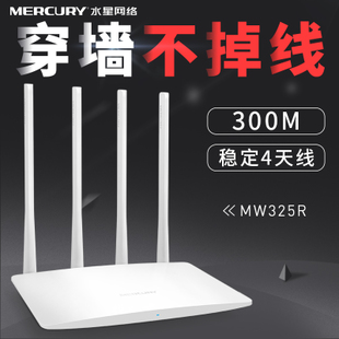 mercury mw325r 4 antenna fiber optic wireless router wireless home high speed wifi through the wall