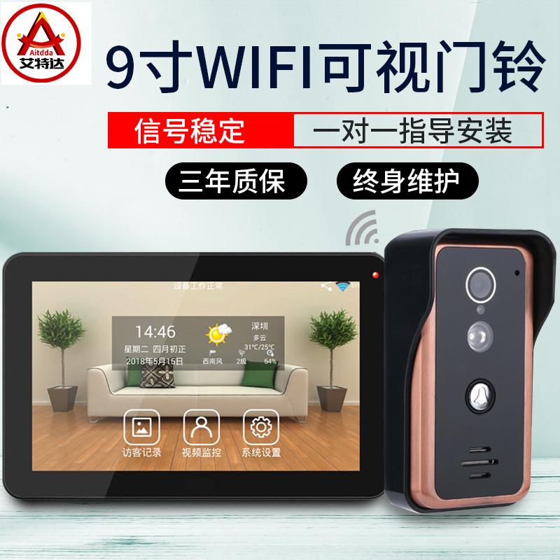 无线wifi别墅可视对讲门铃智能家用门钟通话电子门禁系统摄像头