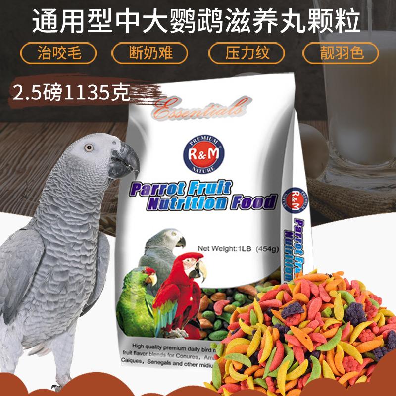 哈姆小宠中大型金刚灰鹦鹉滋养丸鸟粮食饲料主粮1135克包邮