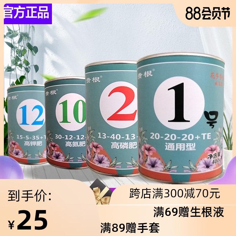 贵根花多多型水溶肥1号2号10号12号花肥料盆栽植物通用型磷钾肥
