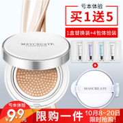 Experience a cushion BB cream nude make-up Concealer lasting moisturizing cream CC strong isolation liquid foundation genuine