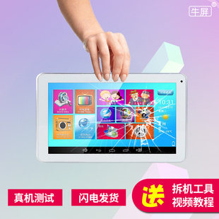 niu ping suo xin / suo lixin tablet s10 x10 s18 x18 touch screen speed quad-core family entertainment edition education edition external screen handwriting screen