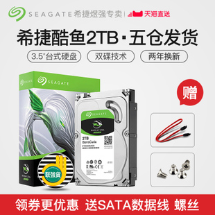 wucang shipping seagate / seagate st2000dm006 2tb desktop mechanical hard disk 2t can be monitored
