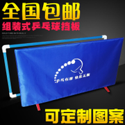 The assembly type table tennis table tennis table tennis baffle enclosure fence partition baffle custom LOGO site advertising