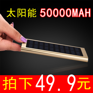 solar charger po ultra-thin phone general apple-specific polymer 50000mah mobile power milliamp