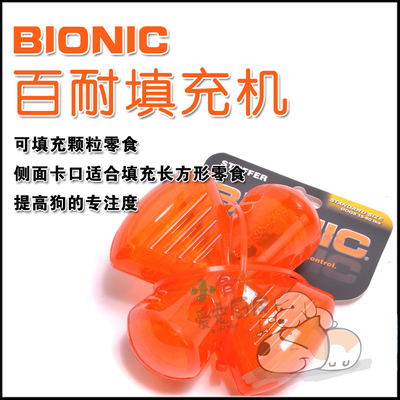 National free shipping US Bionic pet toys - gray often resistant to bite one hundred anti-filling machine can drain food