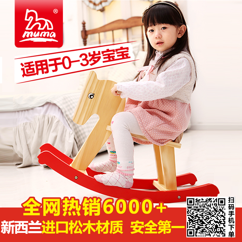 Smart Infant Wooden Rocking Horse Wood Baby Hippos Children's Toys ...