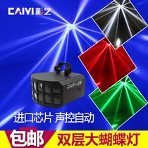 彩艺 LED进口芯片大功率蝴蝶灯 KTV舞台灯光酒吧镭射灯激光包房灯