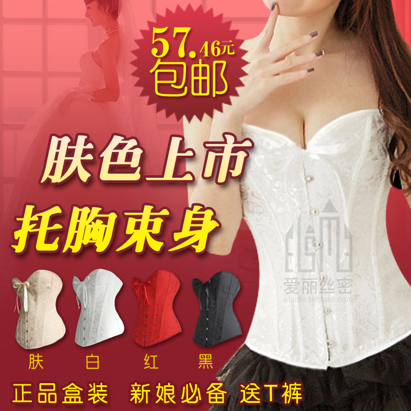 Bridal wedding lingerie thanks to chest Shushen gathered strapless corset slimming body shaping clothes corset Court waistcoats