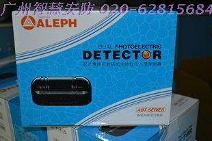 ALEPH 2012 New on the radio ABT - 100 infrared detectors alarm with security fence walls