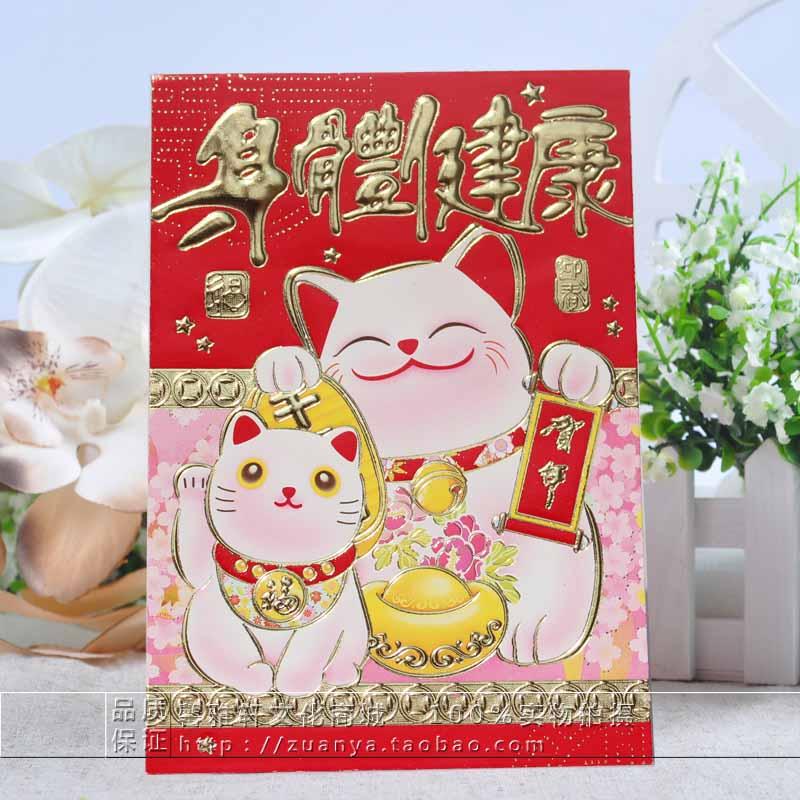 2014马年新款创意红包利是封红包袋 卡通招财猫红包礼金袋 批发