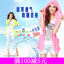Long-sleeved sun protection clothing transparent summer beach Ms. authentic Korean slim shawl cardigan jacket sun protection clothing