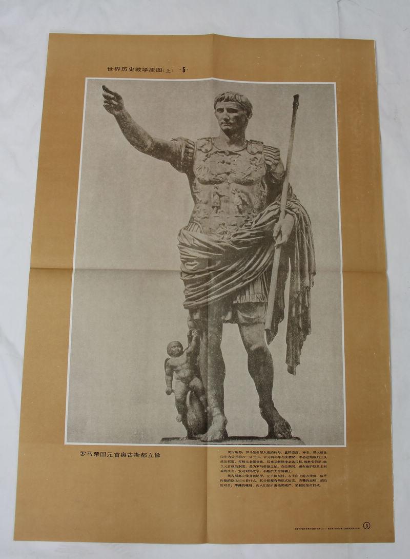 文革宣传画画像(世界历史教学挂图)罗马帝国元首奥古斯都立像
