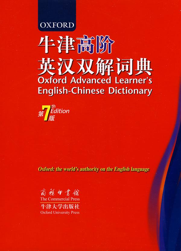 牛津高阶英汉�:)��(�X[_牛津高阶英汉双解词典(第7版)软精装版