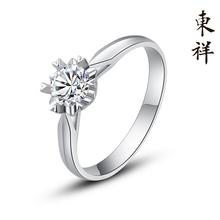 结婚季特惠东祥18K金/铂金钻戒缘定今生 婚戒浪漫雪花钻石戒指图片