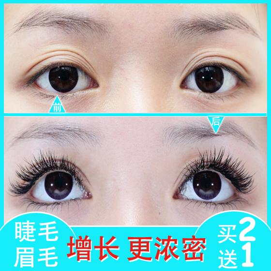 持久眼睫毛增长液眉毛生长液超强浓密纤长卷翘浓密正品 送刷子