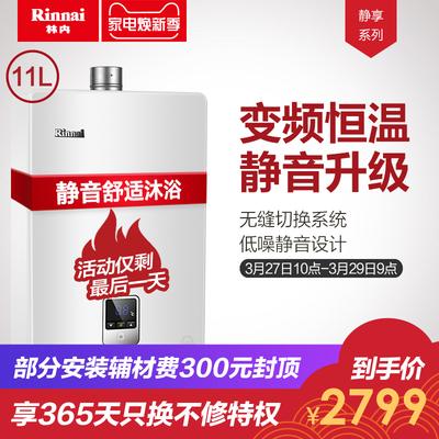 威能和林内燃气热水器专卖店
