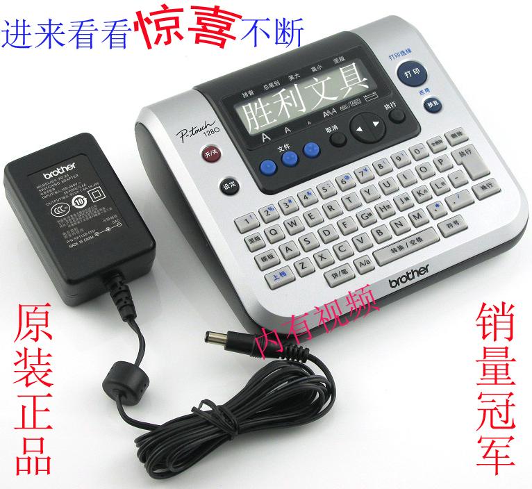 Машинка для печати штрих кодов Brother  PT-1280