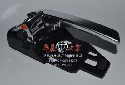 Brilliance home: within China H530 V5 assembly door inside door handle hand-clasping genuine parts
