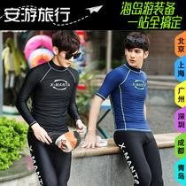 新款男士韩版防晒服速干潜水服长袖分体浮潜衣水母衣泳衣套装包邮