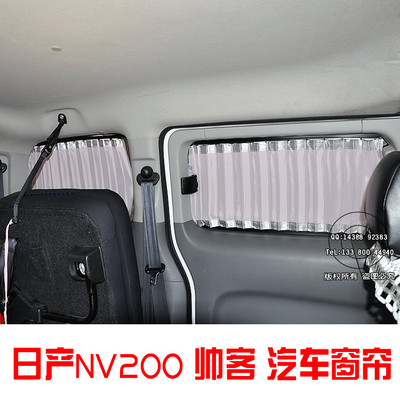 Nissan handsome guest sunshade shade curtain nissan NV200 car curtain is prevented bask in the curtains Special heat insulation curtain