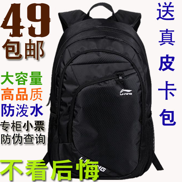 Li Ning female Korean wave bag shoulder bags men's backpacks student's backpack laptop bag travel bag-mail