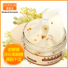 Li Jin Guihua Water Eye Mask Supplement 60 Tablets to Fine Lines Wrinkles Dark Circles Bags Under