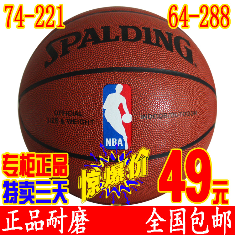 Bo d basketball 74-221 wear-resistant cement a genuine national package of NBA game ball of specials email