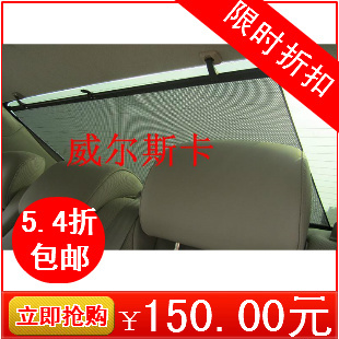Roewe 750 car curtains Roewe after 350 manual gear after sunshade auto sunshade