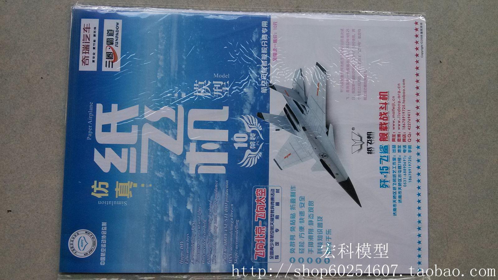 Самолет на дистанционном управление Летающая акула нет. Дж