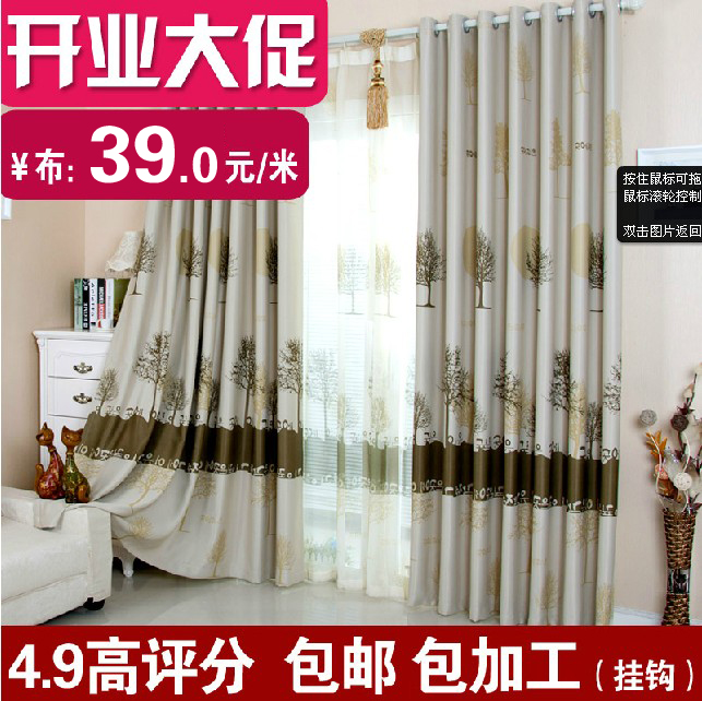 Mobil Korean rural high-end custom shade bedroom sitting room special cloth finished material a happy tree