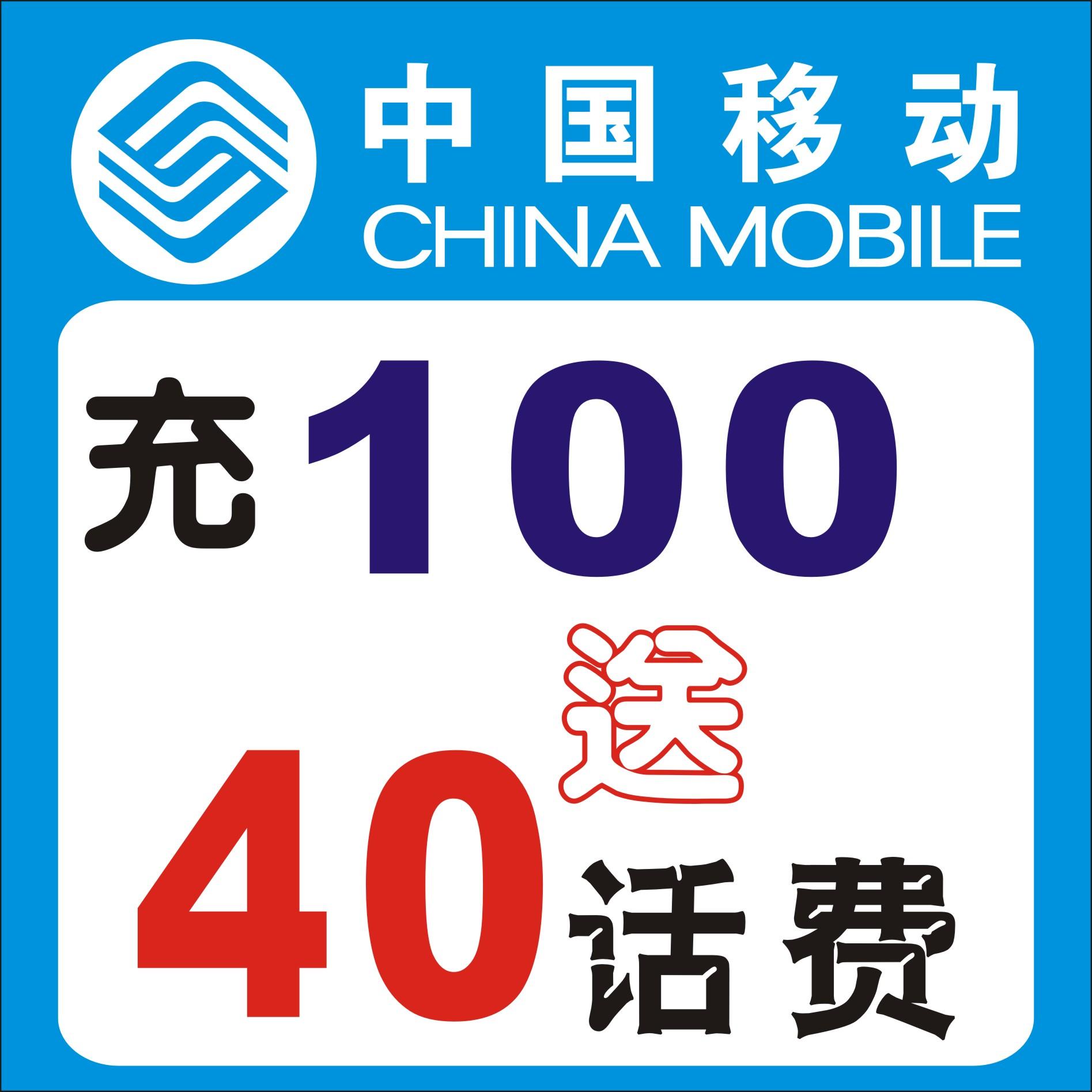 中国移动湛江学生卡充值优惠,充100送40,移动充值优惠赠送话费
