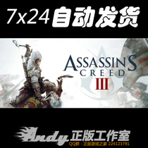 刺客信条3 Assassin's Creed III 标准 豪华版 季票DLC Steam正版