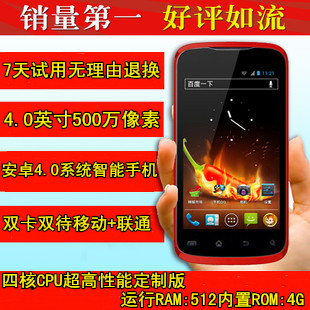 zte / zte u880f1 4.0 inch dual card dual standby wifi quad-core android smartphone for male and female 5000000