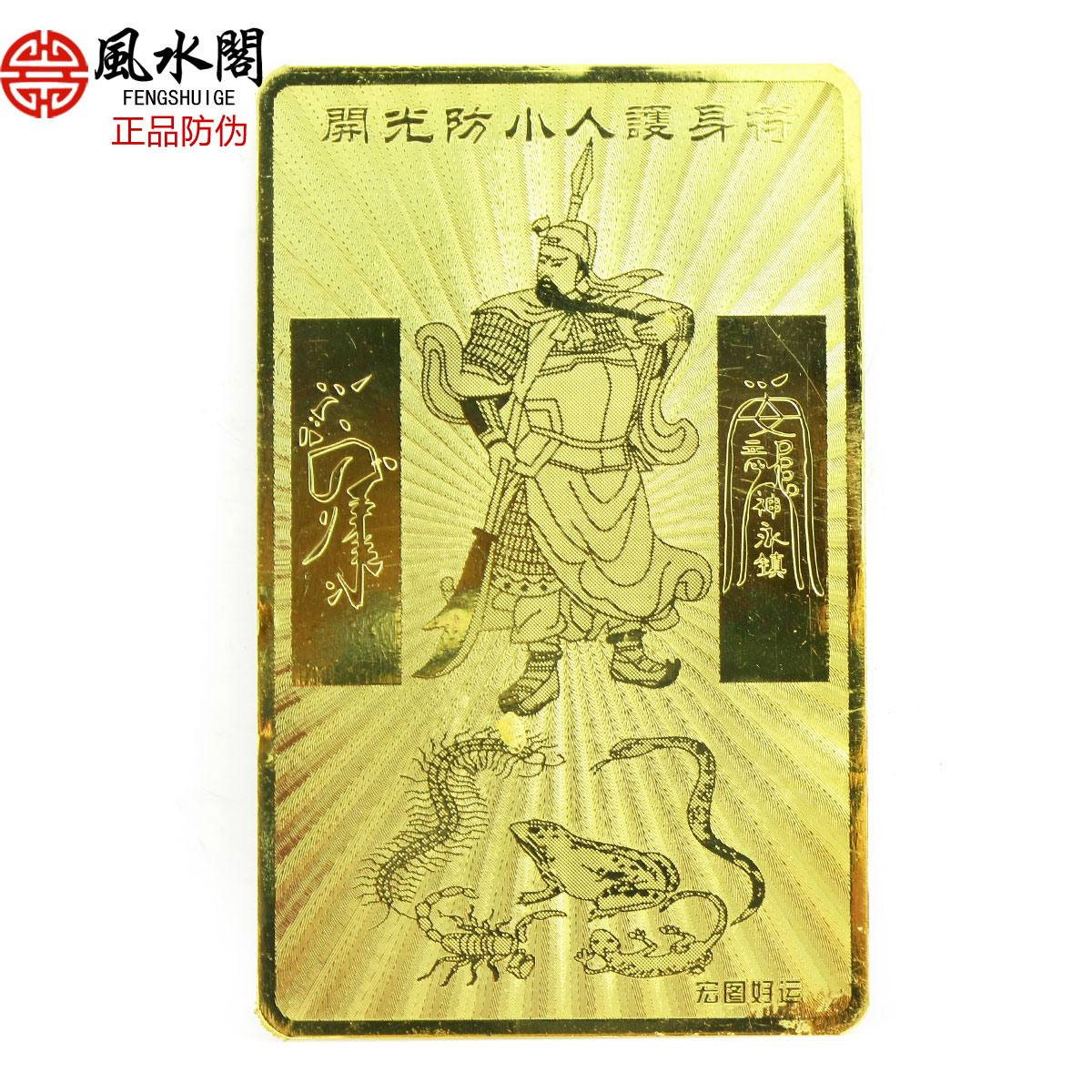 Feng Shui Ge switch Amulet Shurangama mantra gold evil protective anti villain special obstacle is non wholesale