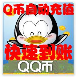 Автоматическое пополнение Tencent QQ 50 юаней юаней 50 юаней монеты 54Q 54qb54qb54 qb быстрый заряд