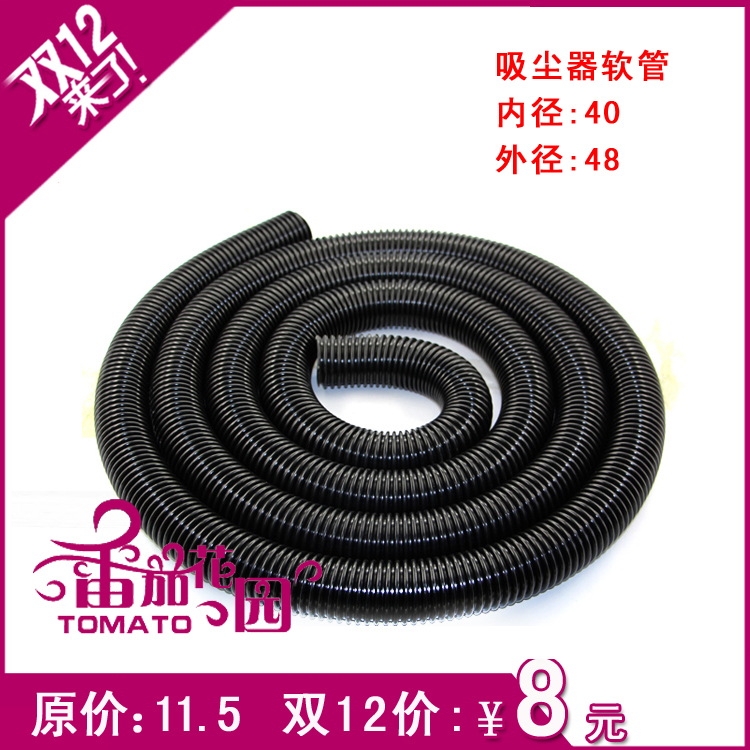 Special industrial vacuum cleaner parts cleaner hose EVA compressive torsional hose thread pipe diameter of 40