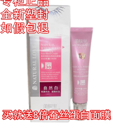 Солнце Skin treasure  SPF30PA+++ 40ml