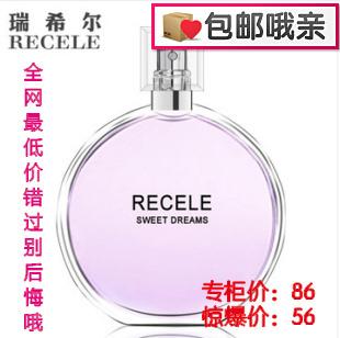 瑞希尔憧憬香水...
