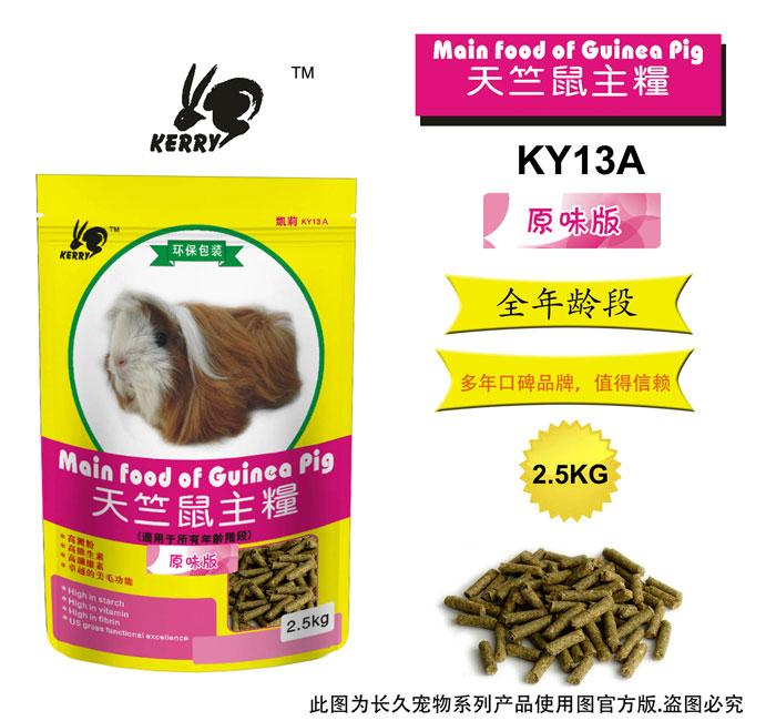 Pet Lele KERRY Kelly Kwai rat, Guinea pig food/Netherlands pig food 2.5kg[original]