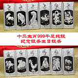 Single pieces 50 g 12 zodiac birthday silver bullion silver bullion 999 millipede Rat Ox Tiger Rabbit snakes Horse Goat Monkey Rooster Dog Pig