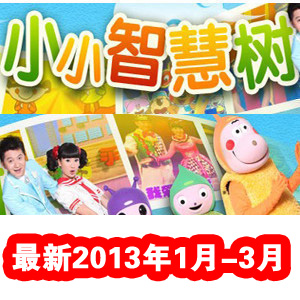 Little tree of the complete DVD latest version January 2013 CCTV baby early discs