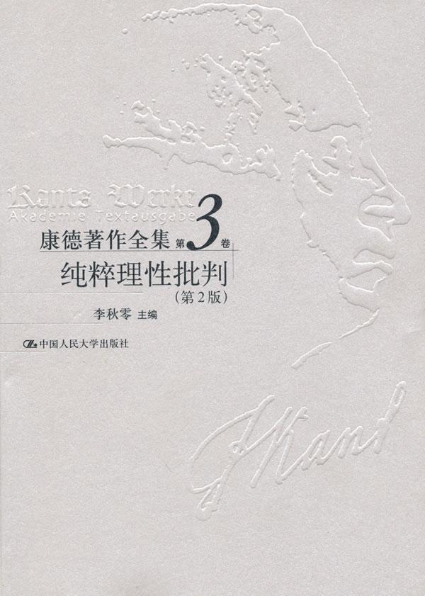 纯粹理性批判(第二版)--康德著作全集第3卷 李秋零 中国人民大