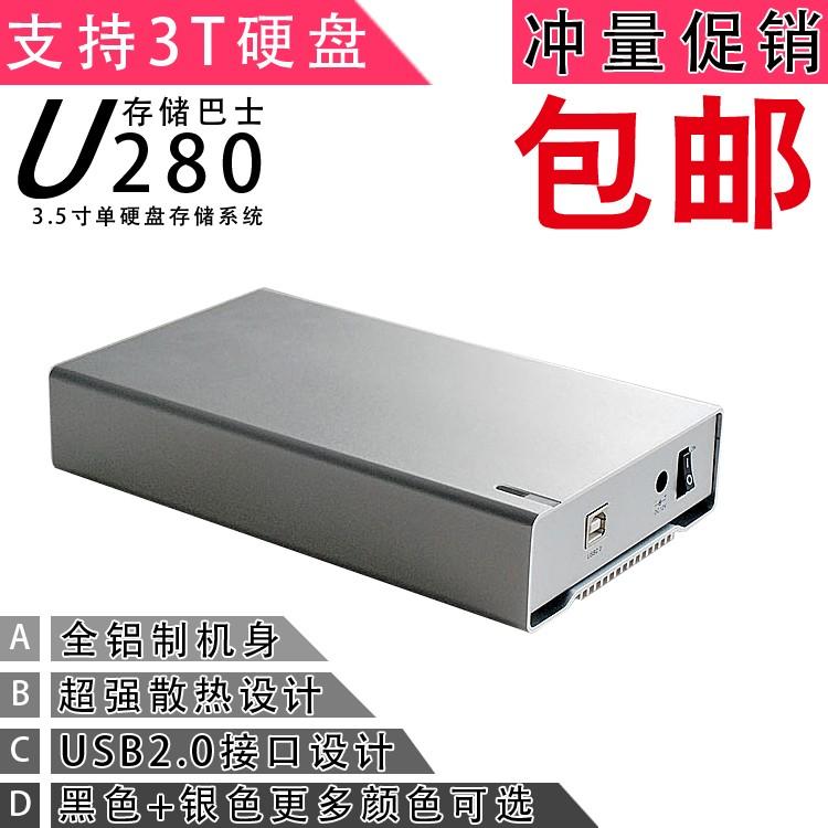 Корпус для жестого диска Yuan Gu  U280 3.5 SATA USB2.0
